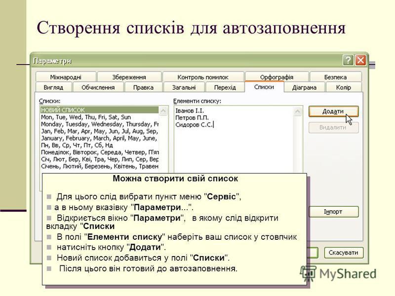 Створення списків для автозаповнення Можна створити свій список Для цього слід вибрати пункт меню
