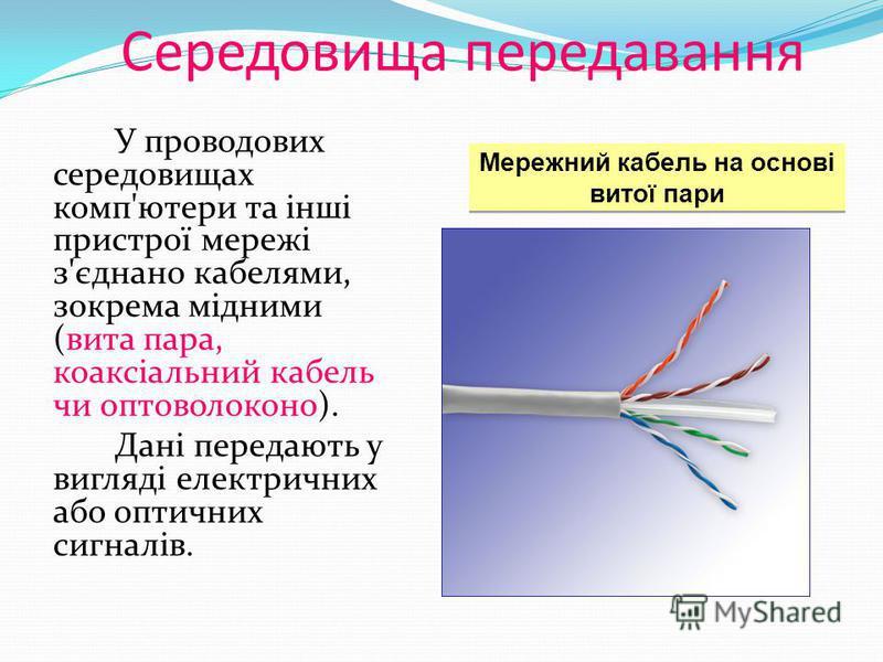 Апаратне обладнання комп'ютерних мереж Середовища передавання Передати інформацію можна за допомогою фізичних сигналів різної природи. Це можуть бути електричні сигнали, електромагнітне випромінювання, оптичні сигнали. Залежно від виду сигналу викори