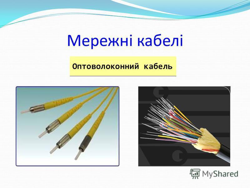 Коаксіальний кабель Мережні кабелі