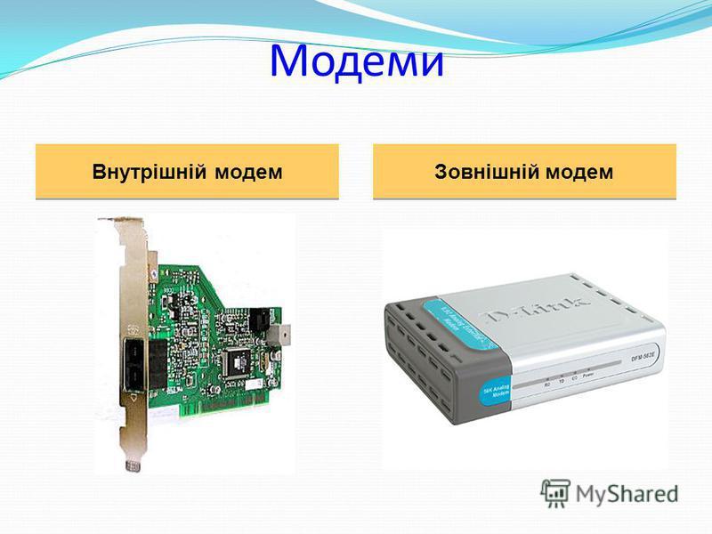 Модем – це пристрій, що застосовується для підключення комп'ютерів до глобальних мереж модеми для телефонних ліній телевізійних кабельних ліній, супутникові модеми, модеми для мобільного зв'язку. Залежно від того, для якого каналу зв'язку призначено