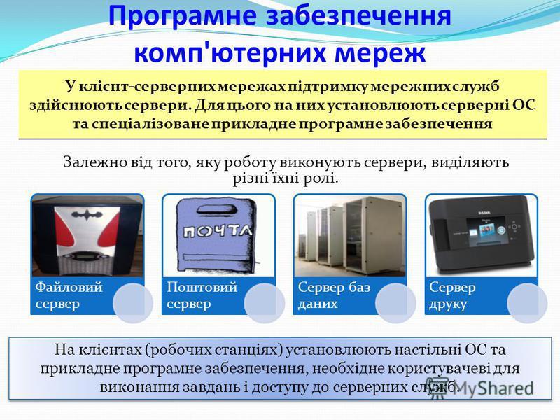 В однорангових мережах у комп'ютерів немає чіткої спеціалізації щодо підтримки певної мережної служби В однорангових мережах всі комп'ютери рівноправні і кожен користувач самостійно визначає, до яких ресурсів його комп'ютера матимуть доступ інші кори