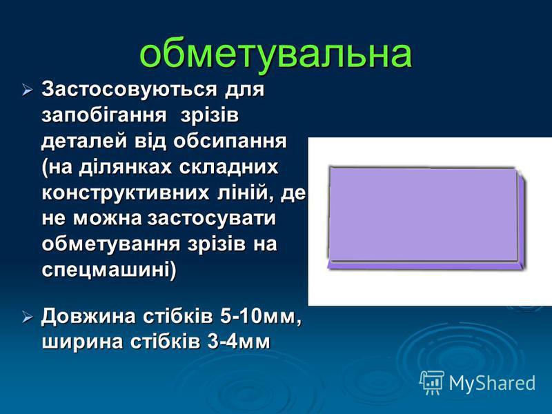 обметувальна Застосовуються для запобігання зрізів деталей від обсипання (на ділянках складних конструктивних ліній, де не можна застосувати обметування зрізів на спецмашині) Застосовуються для запобігання зрізів деталей від обсипання (на ділянках ск