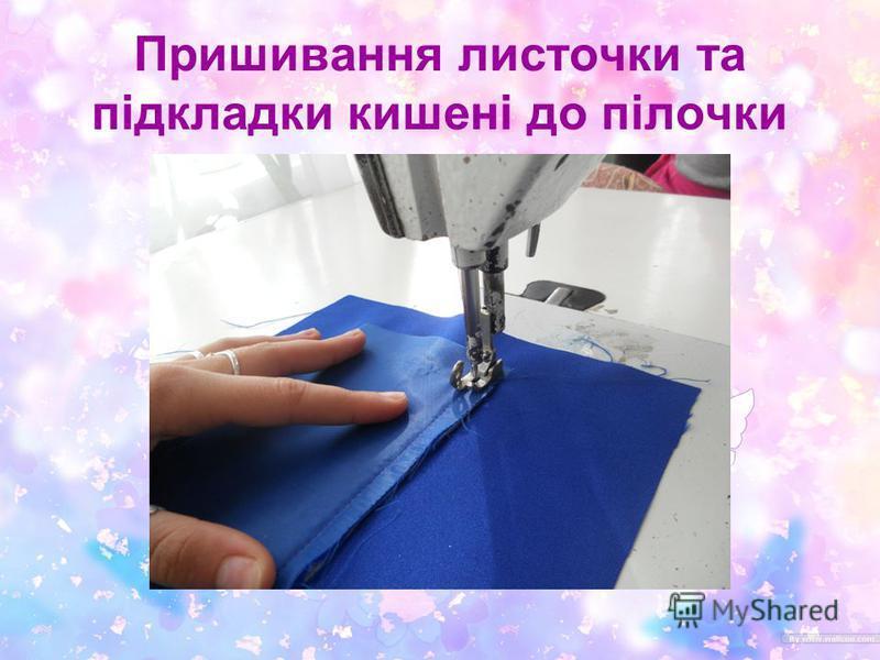 Пришивання листочки та підкладки кишені до пілочки