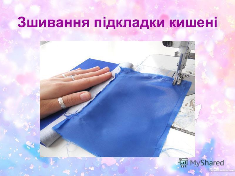 Зшивання підкладки кишені