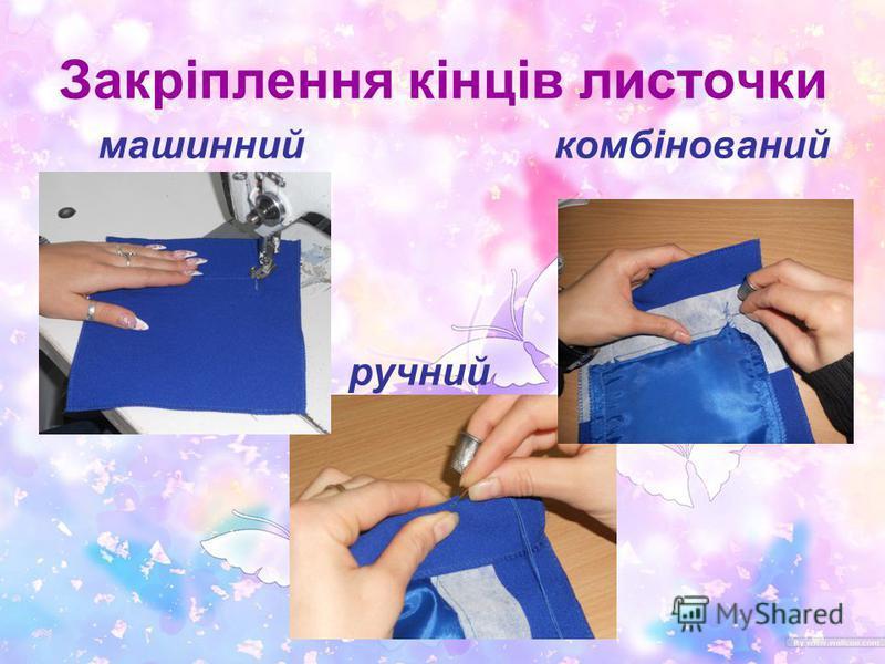 Закріплення кінців листочки машинний комбінований ручний