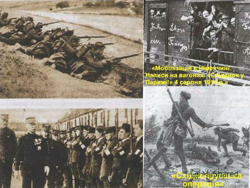 «Східнопрусська операція» «Мобілізація в Німеччині. Написи на вагонах: «Сніданок у Парижі!» 4 серпня 1914 р.»