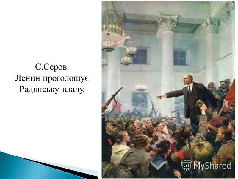 С.Серов. Ленин проголошує Радянську владу.