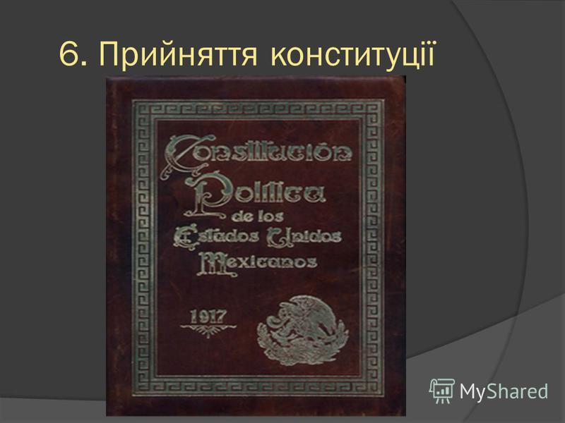 6. Прийняття конституції