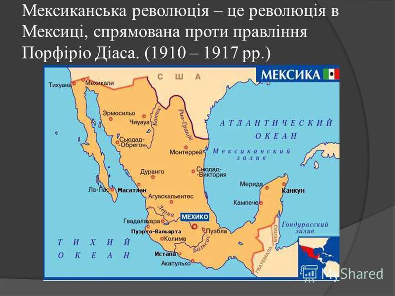 Мексиканська революція – це революція в Мексиці, спрямована проти правління Порфіріо Діаса. (1910 – 1917 рр.)