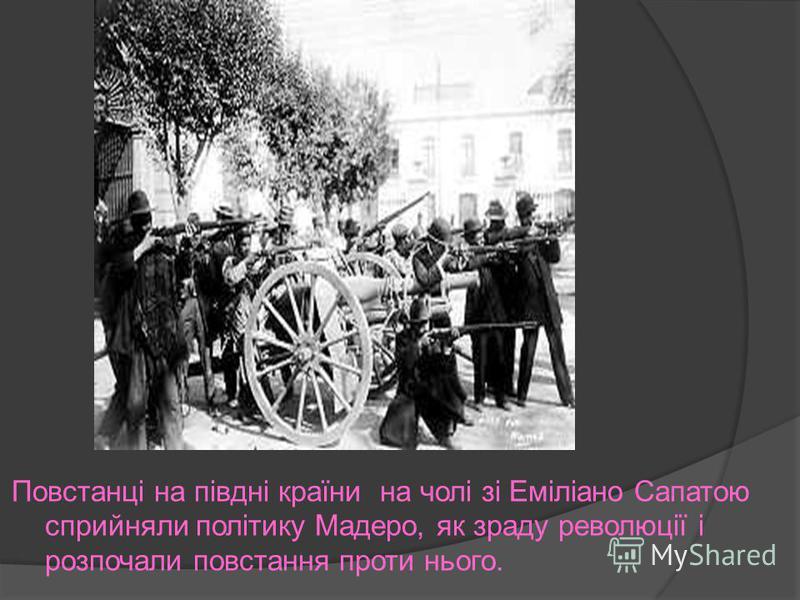 Повстанці на півдні країни на чолі зі Еміліано Сапатою сприйняли політику Мадеро, як зраду революції і розпочали повстання проти нього.