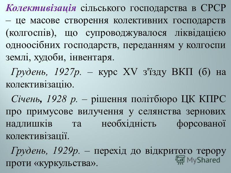 Колективізація сільського господарства в СРСР – це масове створення колективних господарств ( колгоспів ), що супроводжувалося ліквідацією одноосібних господарств, переданням у колгоспи землі, худоби, інвентаря. Грудень, 1927 р. – курс XV з ' їзду ВК