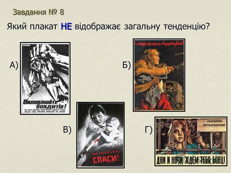 Завдання 8 Який плакат НЕ відображає загальну тенденцію? А) Б) А) Б) В) Г) В) Г)