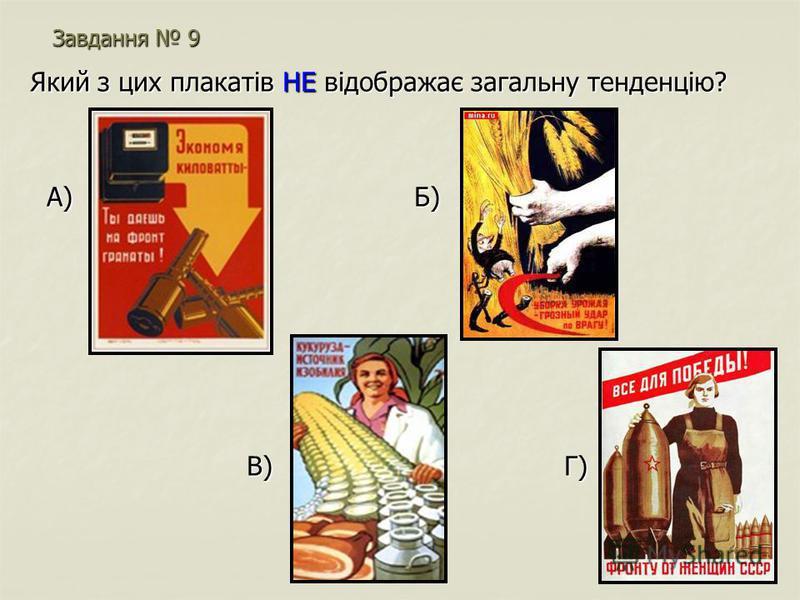 Завдання 9 Який з цих плакатів НЕ відображає загальну тенденцію? А) Б) А) Б) В) Г) В) Г)