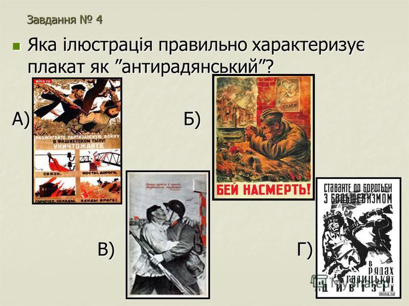 Завдання 4 Яка ілюстрація правильно характеризує плакат як антирадянський? Яка ілюстрація правильно характеризує плакат як антирадянський? А) Б) В) Г) В) Г)