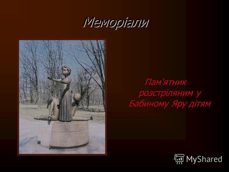 Меморіали Пам'ятник розстріляним у Бабиному Яру дітям
