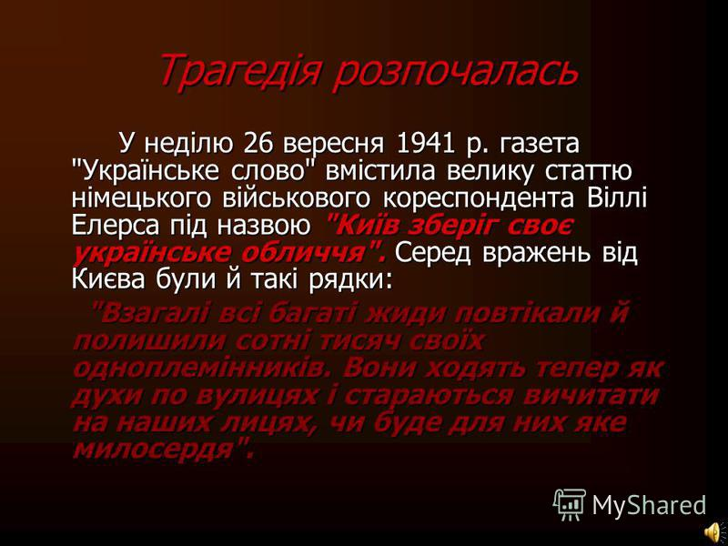 Трагедія розпочалась У неділю 26 вересня 1941 р. газета