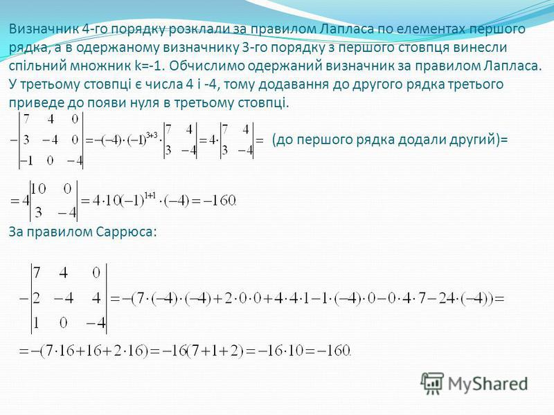 Визначник 4-го порядку розклали за правилом Лапласа по елементах першого рядка, а в одержаному визначнику 3-го порядку з першого стовпця винесли спільний множник k=-1. Обчислимо одержаний визначник за правилом Лапласа. У третьому стовпці є числа 4 і