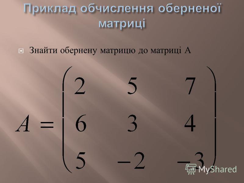 Знайти обернену матрицю до матриці А