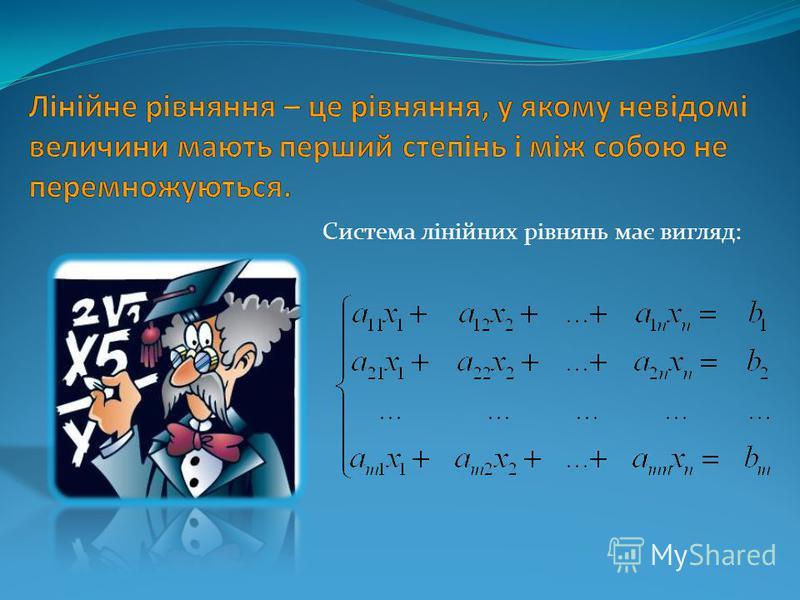 Система лінійних рівнянь має вигляд: