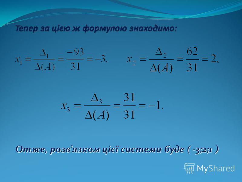 Отже, розвязком цієї системи буде ( -3;2;1 )
