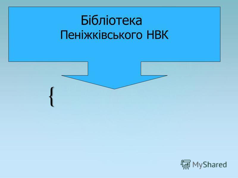 { Пеніжківського НВК Бібліотека
