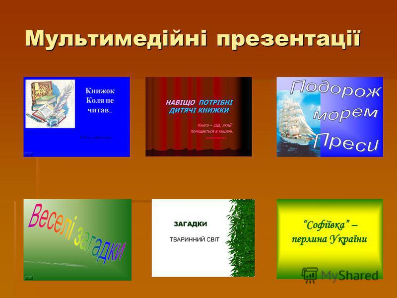 Проектна діяльність бібліотеки 2010 рік Проект, присвячений 65-річчю Перемоги 2010 рік Проект, присвячений 150- річному ювілею школи