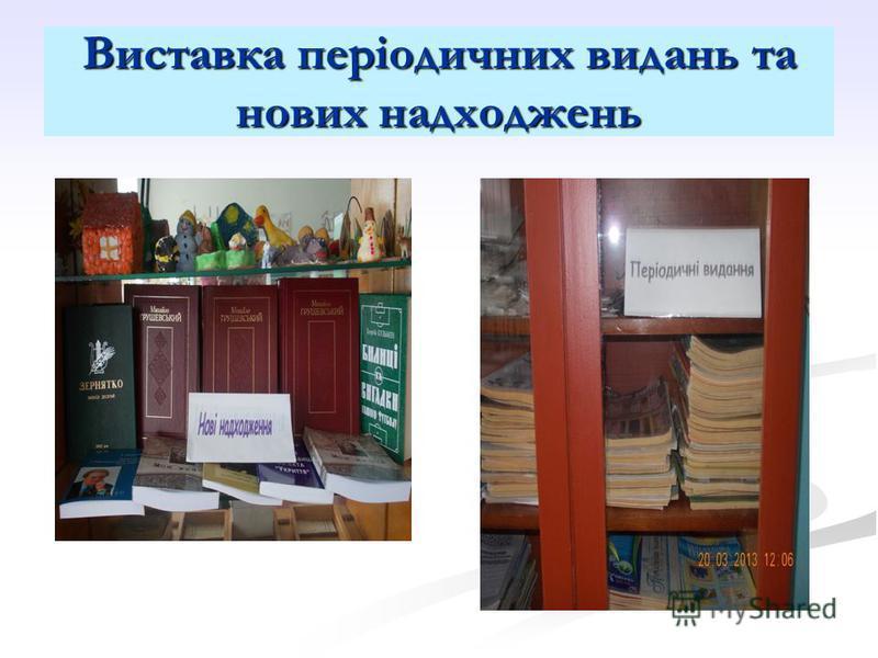 Виставка періодичних видань та нових надходжень