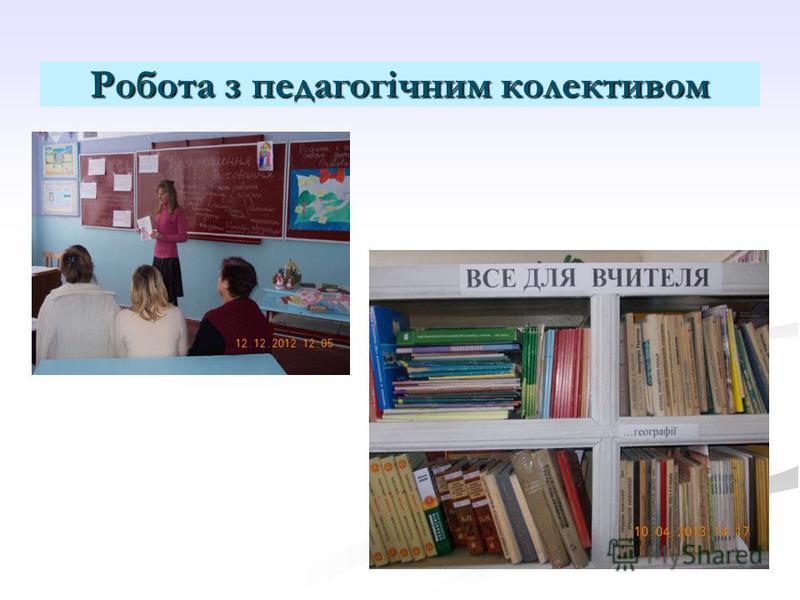 Робота з педагогічним колективом