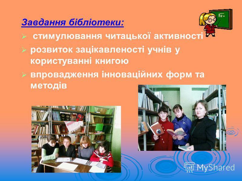 Завдання бібліотеки: стимулювання читацької активності розвиток зацікавленості учнів у користуванні книгою впровадження інноваційних форм та методів