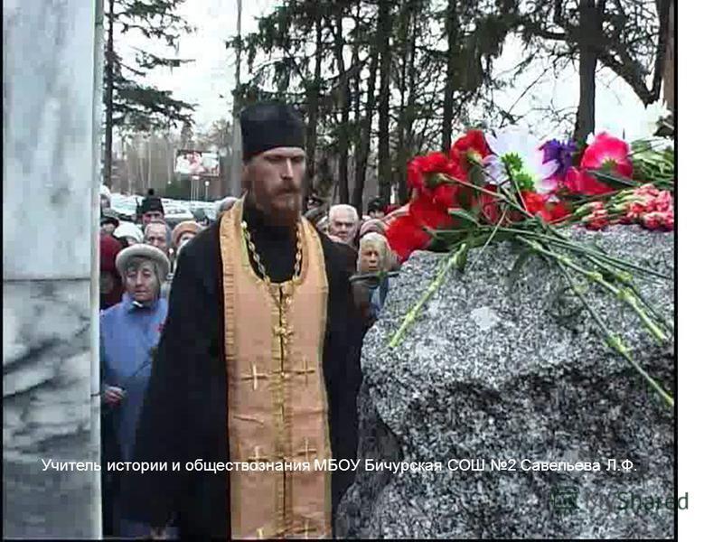Учитель истории и обществознания МБОУ Бичурская СОШ 2 Савельева Л.Ф.