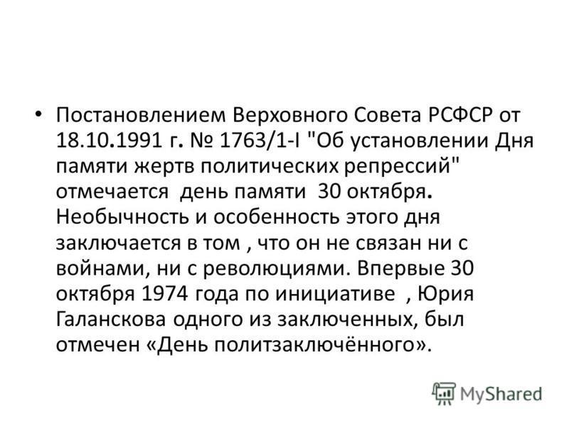 Постановлением Верховного Совета РСФСР от 18.10.1991 г. 1763/1-I
