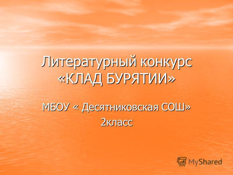 Литературный конкурс «КЛАД БУРЯТИИ» МБОУ « Десятниковская СОШ» 2 класс