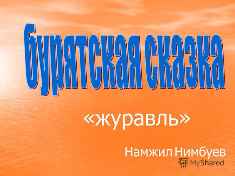 «журавль» Намжил Нимбуев