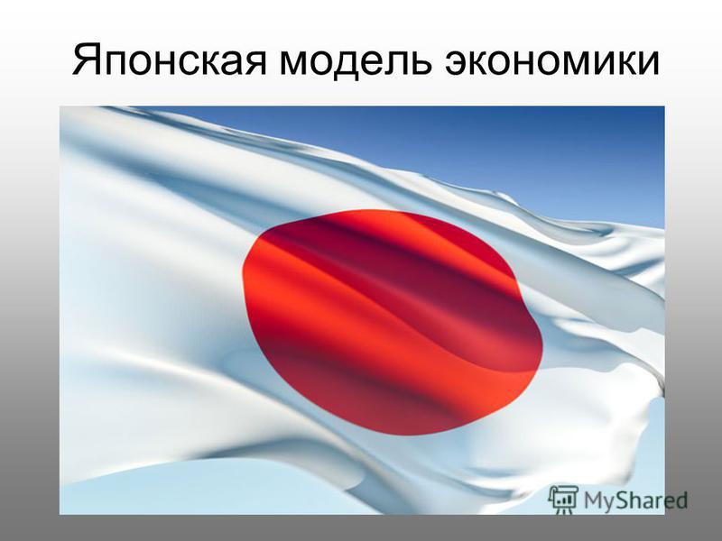 Японская модель экономики