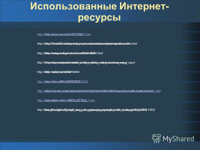 Использованные Интернет- ресурсы http://www.opoccuu.com/031211. htm http://stena72.ru/oblastnoy-poiskovoy-tsentr/poiskovie-otryadi-opts/krechet/ http://www.nashgorod.ru/news/news16202. html http://chasovnja.ru/events/ostanki_soldata_velikoj_otechestv