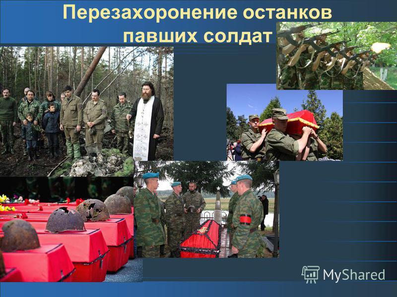 Перезахоронение останков павших солдат