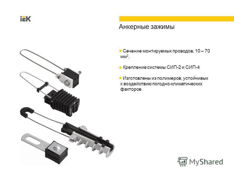5 Анкерные зажимы Сечение монтируемых проводов, 10 – 70 мм 2, Крепление системы СИП-2 и СИП-4 Изготовлены из полимеров, устойчивых к воздействию погодно-климатических факторов