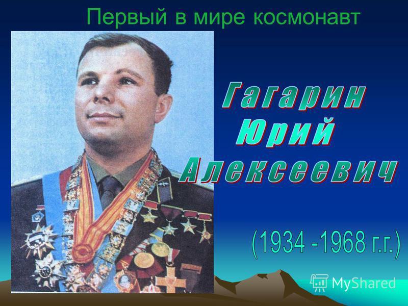 Первый в мире космонавт
