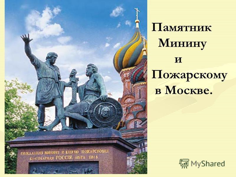 В октябре 2011 года исполнилось 400 лет знаменитому воззванию К.Минина к нижегородцам