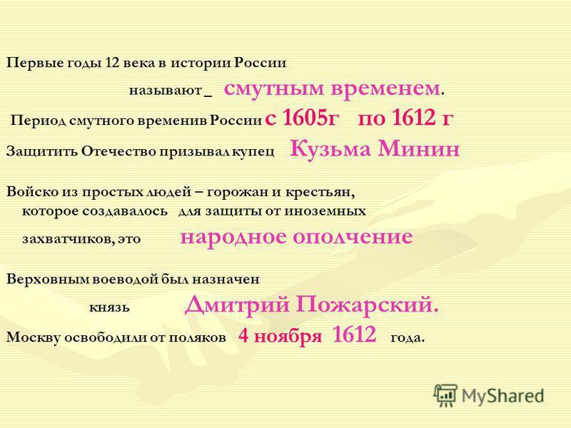 Первые годы 12 века в истории России называют _________________. Период смутного времени в России с_____г. по_______ г. Защитить Отечество призывал купец ____________ Войско из простых людей – горожан и крестьян, которое создавалось для защиты от ино