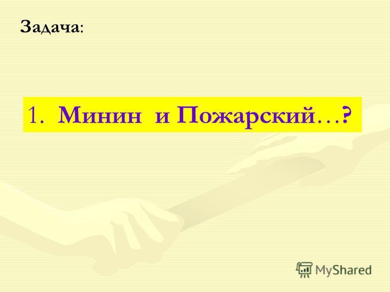 2012 год - Год Российской истории