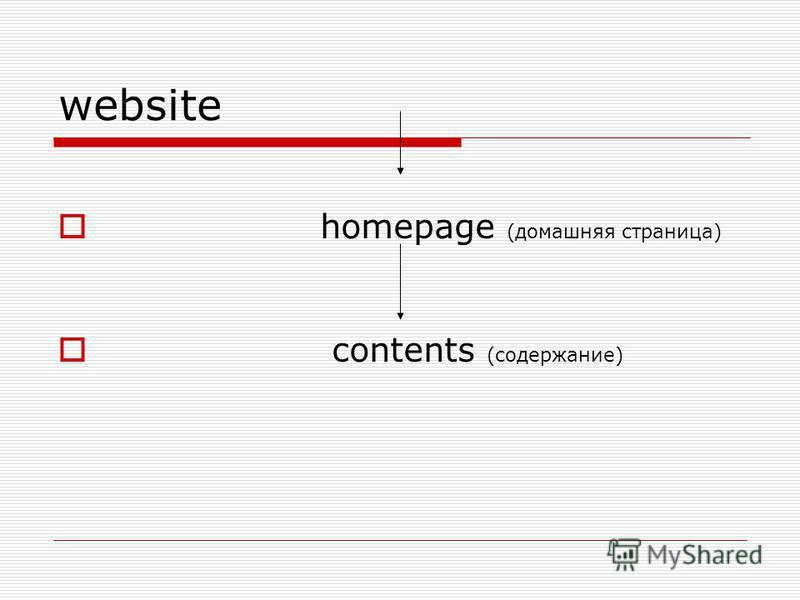 website homepage (домашняя страница) contents (содержание)