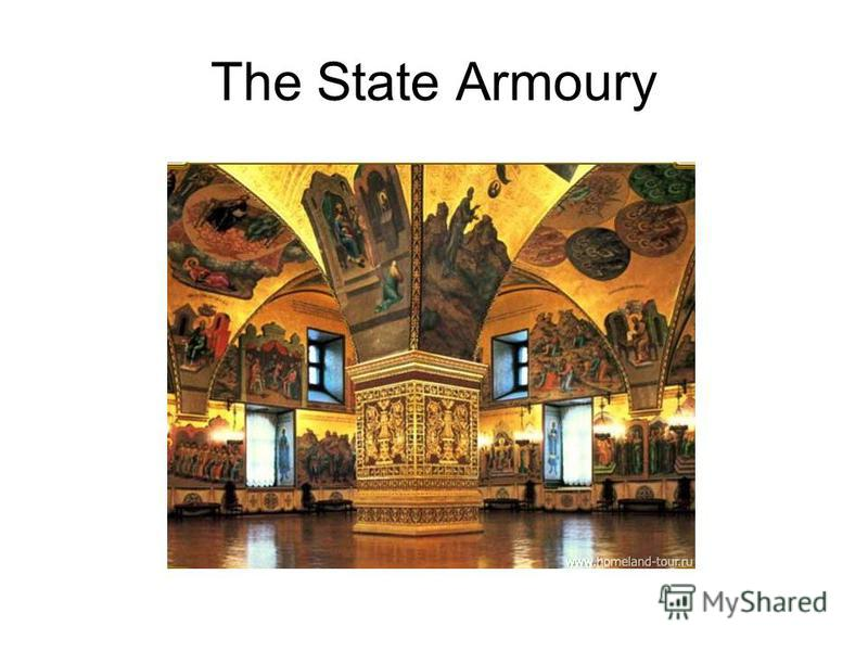 The State Armoury