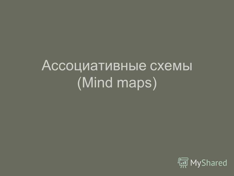 Ассоциативные схемы (Mind maps)