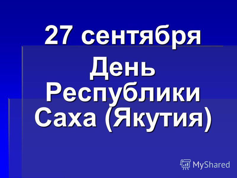 27 сентября День Республики Саха (Якутия)