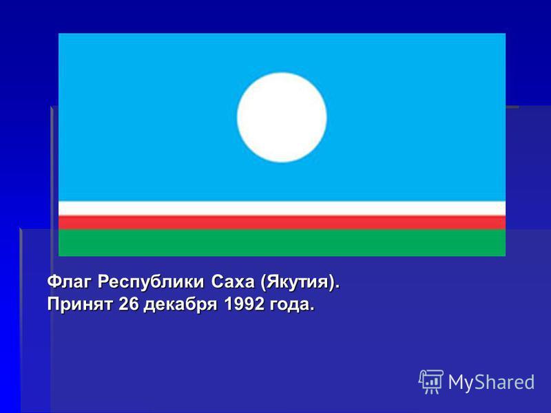 Флаг Республики Саха (Якутия). Принят 26 декабря 1992 года.
