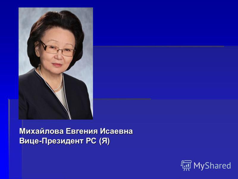 Михайлова Евгения Исаевна Вице-Президент РС (Я)