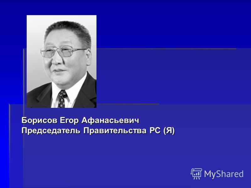 Борисов Егор Афанасьевич Председатель Правительства РС (Я)