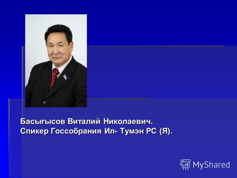Басыгысов Виталий Николаевич. Спикер Госсобрания Ил- Тумэн РС (Я).