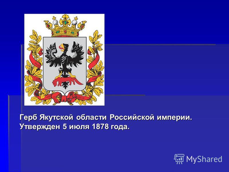Герб Якутской области Российской империи. Утвержден 5 июля 1878 года.